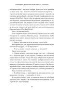 Управление бизнесом по методикам спецназа — фото, картинка — 13