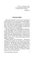 Логико-философский трактат — фото, картинка — 6