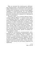 Логико-философский трактат — фото, картинка — 7