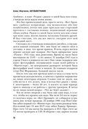 Алекс Фергюсон. Автобиография — фото, картинка — 12