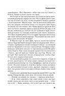 Алекс Фергюсон. Автобиография — фото, картинка — 13