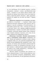 Как говорить, чтобы дети вас услышали, или Фабер и Мазлиш по-русски — фото, картинка — 11