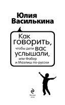 Как говорить, чтобы дети вас услышали, или Фабер и Мазлиш по-русски — фото, картинка — 2