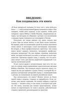 Как говорить, чтобы дети вас услышали, или Фабер и Мазлиш по-русски — фото, картинка — 6