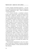 Как говорить, чтобы дети вас услышали, или Фабер и Мазлиш по-русски — фото, картинка — 9