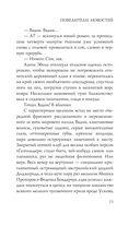 Повелители Новостей — фото, картинка — 10