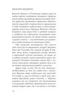 Повелители Новостей — фото, картинка — 11