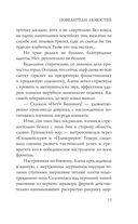 Повелители Новостей — фото, картинка — 12