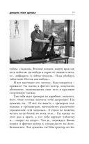 Домашние уроки здоровья. Гимнастика без тренажеров. 50 незаменимых упражнений для дома и зала — фото, картинка — 13