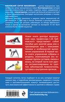 Домашние уроки здоровья. Гимнастика без тренажеров. 50 незаменимых упражнений для дома и зала — фото, картинка — 16