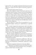 Академия магического права. Брюнетка в законе (м) — фото, картинка — 13