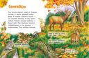 Природа. Энциклопедия для малышей — фото, картинка — 2
