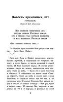 Слово о полку Игореве — фото, картинка — 4