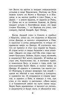 Слово о полку Игореве — фото, картинка — 7