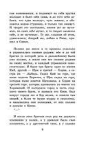 Слово о полку Игореве — фото, картинка — 8