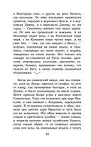 Слово о полку Игореве — фото, картинка — 9