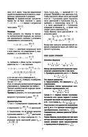 Математика для каждого образованного человека — фото, картинка — 6