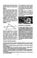 Математика для каждого образованного человека — фото, картинка — 8