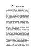 Проклятие Моцарта — фото, картинка — 12