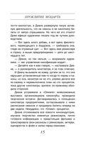 Проклятие Моцарта — фото, картинка — 13