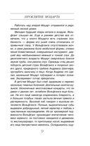 Проклятие Моцарта — фото, картинка — 7