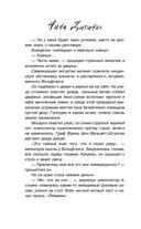 Проклятие Моцарта — фото, картинка — 10