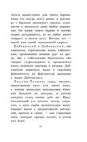 Ревизор — фото, картинка — 9