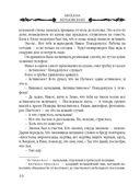Молчание апостола (м) — фото, картинка — 8