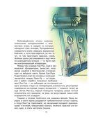 Тайна заброшенного замка — фото, картинка — 6