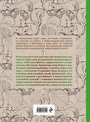Заколдованный лес. Раскраска-антистресс для творчества и вдохновения — фото, картинка — 14