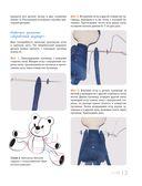 Игрушки из джинсовой ткани. Мастер-классы и выкройки — фото, картинка — 13