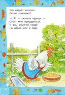 Стихи и сказки для самых маленьких — фото, картинка — 12