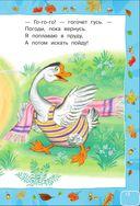 Стихи и сказки для самых маленьких — фото, картинка — 15