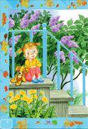 Стихи и сказки для самых маленьких — фото, картинка — 8