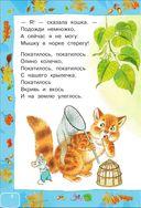 Стихи и сказки для самых маленьких — фото, картинка — 10