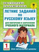 Летние задания по русскому языку для повторения и закрепления учебного материала. 1 класс — фото, картинка — 1