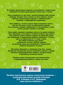 Летние задания по русскому языку для повторения и закрепления учебного материала. 1 класс — фото, картинка — 4
