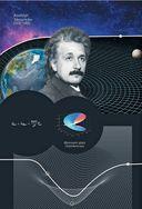 Физика за минуту — фото, картинка — 8
