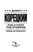 Рок-н-ролл под Кремлем. Шпион из прошлого (м) — фото, картинка — 1