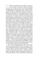 Рок-н-ролл под Кремлем. Шпион из прошлого (м) — фото, картинка — 12