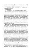 Рок-н-ролл под Кремлем. Шпион из прошлого (м) — фото, картинка — 15