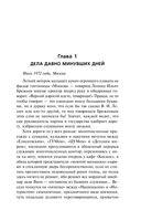 Рок-н-ролл под Кремлем. Шпион из прошлого (м) — фото, картинка — 3