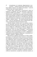 Рок-н-ролл под Кремлем. Шпион из прошлого (м) — фото, картинка — 4
