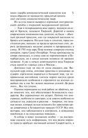 Рок-н-ролл под Кремлем. Шпион из прошлого (м) — фото, картинка — 5