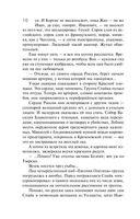 Рок-н-ролл под Кремлем. Шпион из прошлого (м) — фото, картинка — 10