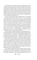 Мартин Иден — фото, картинка — 13