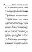 Кормилица-Грядка. Как вырастить большой урожай — фото, картинка — 14