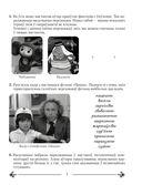 Мастацтва. Айчынная і сусветная мастацкая культура. 6 клас. Рабочы сшытак — фото, картинка — 4