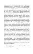 Секретные алмазы Сталина — фото, картинка — 12