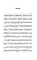 Секретные алмазы Сталина — фото, картинка — 3
